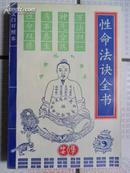 性命法诀全书(文白对照本)32开 93年一版一印