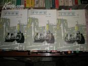 浮华世家【上中下】83年一版一印 95品