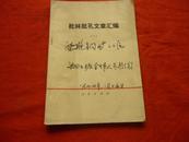 批林批孔文章汇编(一)有毛主席语录1篇1974.2.15皖滁县铜矿全体人员共阅