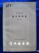 福尔赛世家(全三册)(外国文学名著丛书)