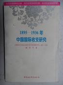 1895-1936年 中国国际收支研究