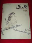创刊号《逸境》(内容是当代著名花鸟画家杂志)