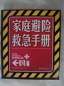 家庭避险急救手册