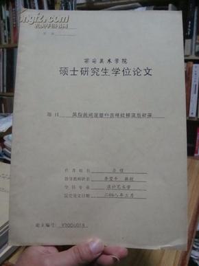 硕士论文:凤翔民间泥塑中吉祥纹样寓言初探
