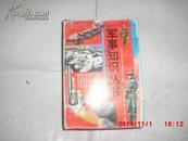 军事知识丛书 全9册带盒套