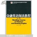 金融英语阅读教程(第2版)