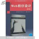 国外计算机科学经典教材:Web程序设计(第6版)