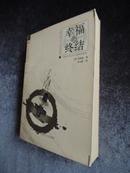 (英)弗格森(Harvie Ferguson)著  历代基督教经典思想文库《幸福的终结》 一版一印 现货