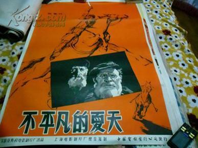 老电影海报 绘画版前苏联老经典电影【不平凡的夏天】孔网孤本