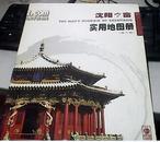沈阳之窗实用地图册2004