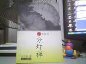 禅学丛书:分灯禅(1版1印,印8000册)
