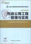全国二级建造师执业资格考试用书:市政公用工程管理与实务(第四版)(附光盘1张)