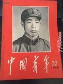 1965年中国青年22(带林彪题词)