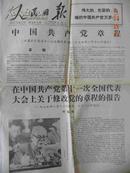 人民日报-中国共产党第十一次全国代表大会上关于修改党的章程的报告(1977年)