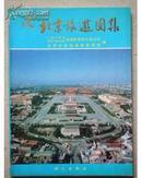 北京旅游图集(平装16开本)