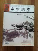 中华美术 2008.2