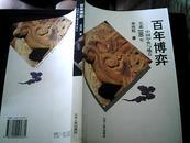 百年博弈-中国中央与地方关系100年