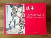 鸿海 2007年迎春艺术品联合拍卖会 上海鸿海拍卖会