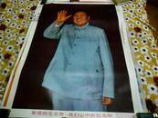 文革宣传画[敬爱的毛主席.我们心中的红太阳]1开巨幅