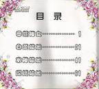 彩图中国神话故事,内有4个故事,品好