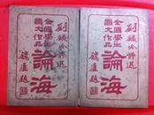 全国学生国文作品:论海 (中、下册)民国25年