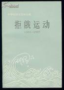 拒俄运动1901-1905 [中华民国史资料丛稿]