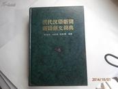 现代汉语新词新语新义词典