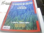 中国国家地理 2013.12