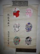 人民文学美编主任李吉庆七八十年代   脸谱一幅 见图