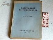 藏印条约大全{康藏资料}1962年油印本