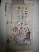 文珍女士1996年精品寿星一幅 见图