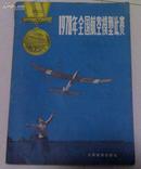 《   1978年全国航空模型比赛  》