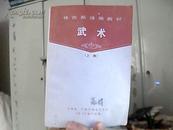 武术 (体育系通用教材 上册)