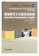 新编跨文化交际英语教程 修订版2版 许力生 上海外语教育出版社