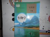 《初中生物学课本七年级下册》人教版初中教科书教材【2012年新版】