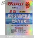 概率论与数理统计教与学参考  最新(第4版)阎国辉 中国致公出版社