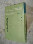 台湾民法研究 (一版一印,仅1000册,品优)一版一印