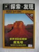 探索发现 沙漠号 2013年10月