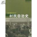 村民自治史/当代中国农村变迁丛书