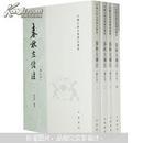 春秋左传注(修订本)(套装全4册)