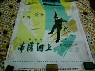 老电影海报 前苏联绘画版老经典电影【蒂隆河上】