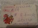 田世光写给黄宝善信件一封, 共一页 保真!