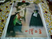 老电影海报 前苏联绘画版老经典电影【一仆二主】孔网孤本