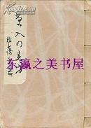 茶入的见方/1942年/茶道全书第3篇/佐佐木三味/文友堂书店 233页 软皮 32开 日文