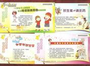 安全用药健康生活邮资明信片(12张一套全带封套)