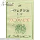 沈从文:中国古代服饰研究