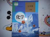 《初中化学课本九年级上册》人教版初中教科书教材【2012年最新版】