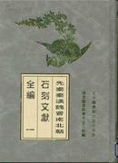 先秦秦汉魏晋南北朝石刻文献全编(16开精装 全二册).