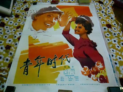 老电影海报 前苏联绘画版老经典电影【青年时代】孔网孤本