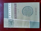 古汉语音韵学述要
